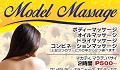 Model Massage - Thumbnail