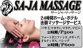 SA-JA MASSAGE - Thumbnail